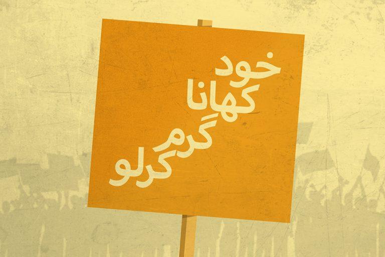 Image result for khana khud garam karo site:cutacut.com