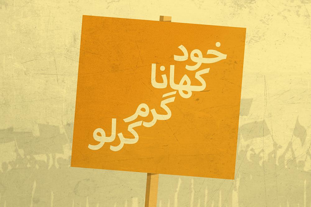 Khud Khana Garam Karlo poster