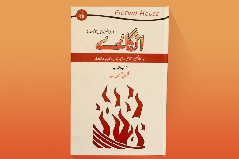 An Urdu book banned 85 years ago in India is being published in